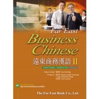 遠東商務漢語 II