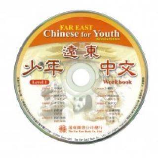 遠東少年中文(第一冊)(修訂版)(作業本用CD 1片)