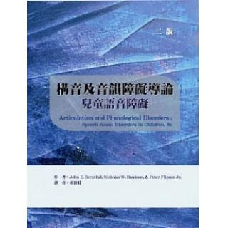 構音及音韻障礙導論:兒童語音障礙(二版)