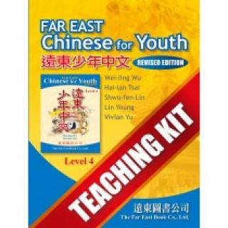 遠東少年中文(第四冊)(修訂版) Teaching Kit