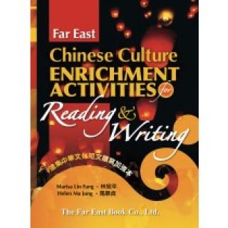 遠東中華文化短文讀寫加強本(書+CD)