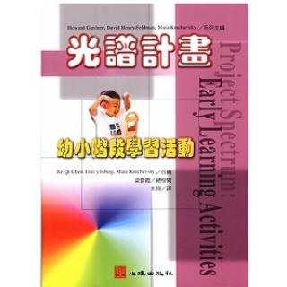 光譜計畫-幼小階段學習活動