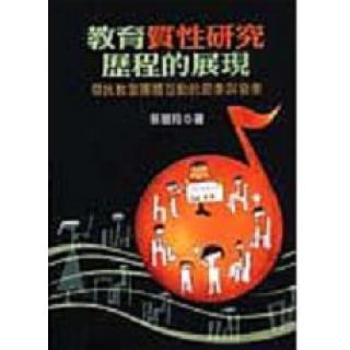 教育質性研究歷程的展現:尋找教室團體互動的節奏與變奏