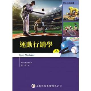 運動行銷學(二版)
