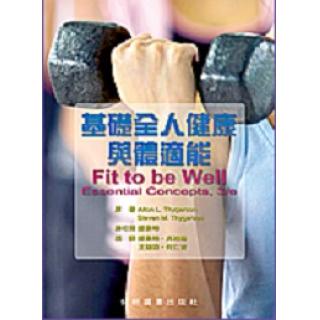 基礎全人健康與體適能(二版)