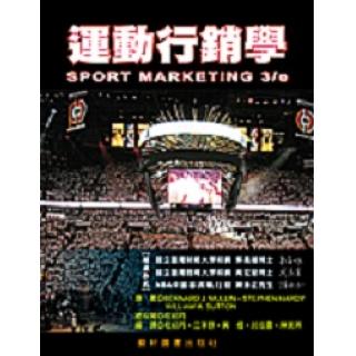 運動行銷學(Sport Marketing 3/e)