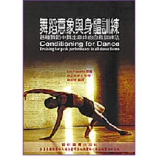 舞蹈意象與身體訓練--各種舞蹈中舞出巔峰的自我訓練法