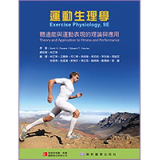 運動生理學:體適能與運動生理學的理論與應用(Exercise...