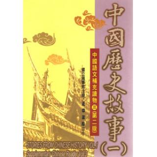 中國歷史故事(一)