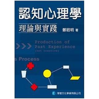 認知心理學:理論與實踐 (再修訂三版)