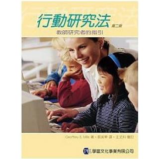 行動研究法:教師研究者的指引( 第二版)