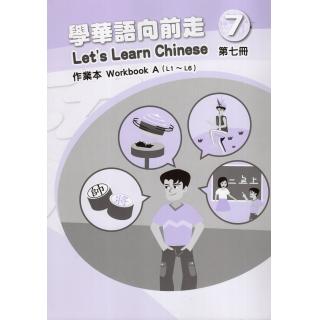 學華語向前走第七冊作業本(A、B)二版