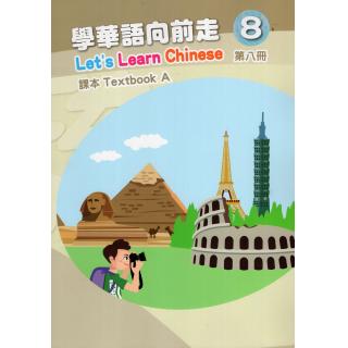 學華語向前走第八冊課本(A、B)二版
