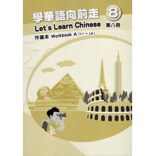 學華語向前走第八冊作業本(A、B)二版
