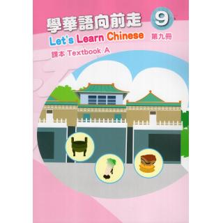 學華語向前走第九冊課本(A、B)二版