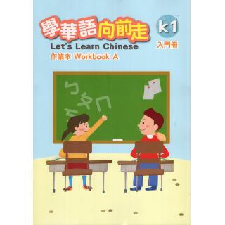學華語向前走入門冊作業本(A、B)二版