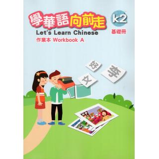 學華語向前走基礎冊作業本(A、B)二版