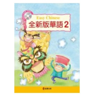 全新版華語第二冊(三版)課本