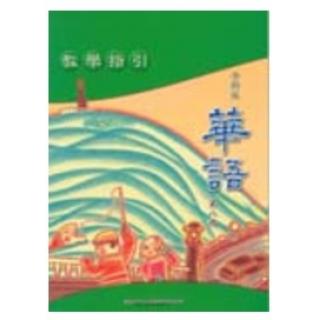 全新版華語第八冊教學指引