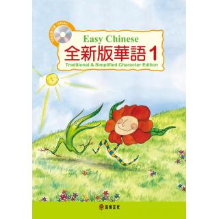 全新版華語 Easy Chinese 第一冊(加註簡體字版)...