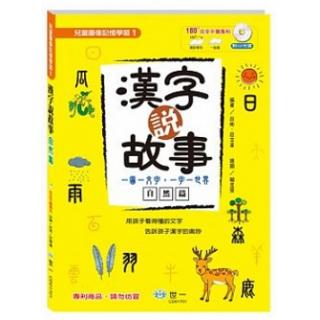 漢字說故事Ⅰ自然篇:附導讀CD