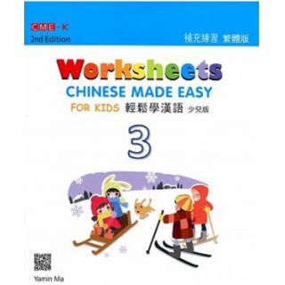 輕鬆學漢語(少兒版) 補充練習三(第二版)