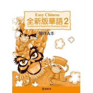 全新版華語 Easy Chinese 第二冊習作A、B(加註...