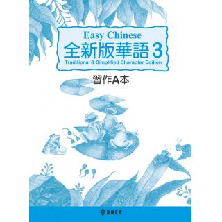 全新版華語 Easy Chinese 第三冊習作A、B(加註...