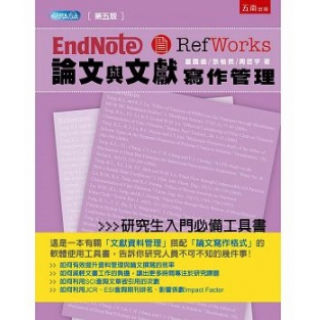 Endnote & Refworks 論文與文獻寫作管理(五...