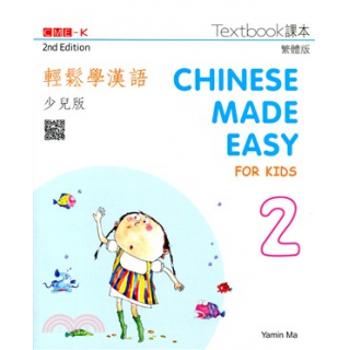 輕鬆學漢語(少兒版) 課本二(第二版)