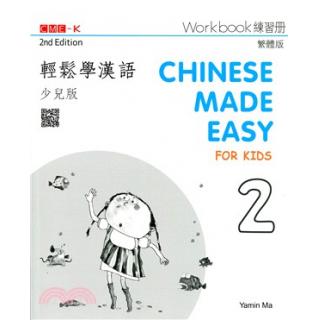 輕鬆學漢語二(少兒版) 練習冊(第二版)