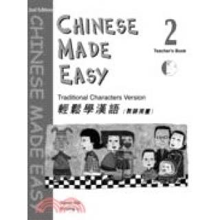 輕鬆學漢語(二)教師用書