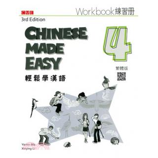 輕鬆學漢語 (第三版)繁體 練習冊 第4冊