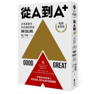 從A到A+:企業從優秀到卓越的奧祕(暢銷新裝版)