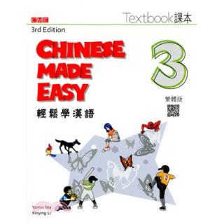 輕鬆學漢語 (第三版)繁體課本第3冊