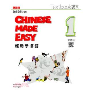 輕鬆學漢語 (第三版)繁體課本第1冊