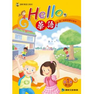 Hello華語課本第一冊(含CD)正體版