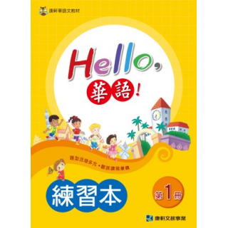 Hello華語第一冊 練習本(正體版)