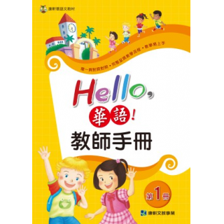 Hello華語第一冊 教師手冊(正體版)