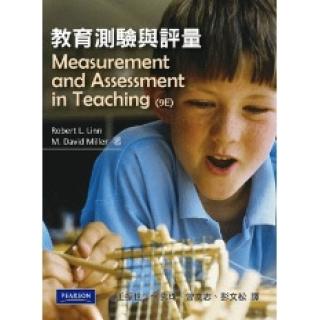 教育測驗與評量 中文第一版 2009年