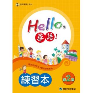 Hello華語第二冊 練習本(正體版)