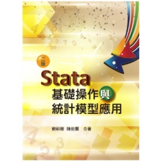 Stata基礎操作與統計模型應用 第二版 2020年
