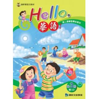 Hello華語課本第三冊(含CD)正體版