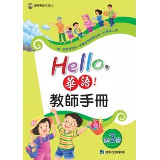 Hello華語第三冊 教師手冊(正體版)