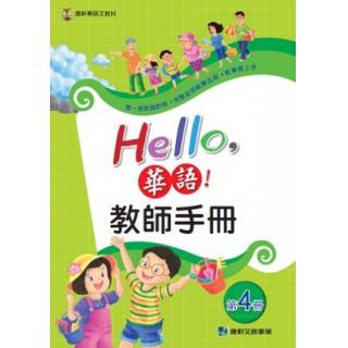 Hello華語第四冊 教師手冊(正體版)