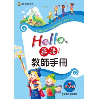 Hello華語第五冊 教師手冊(正體版)
