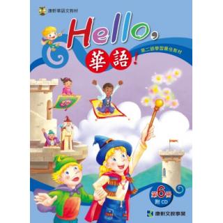 Hello華語課本第六冊(含CD)正體版