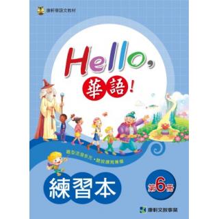 Hello華語第六冊 練習本(正體版)