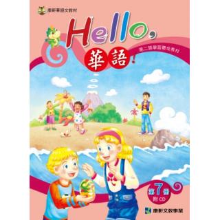 Hello華語課本第七冊(含CD)正體版
