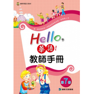 Hello華語第七冊 教師手冊(正體版)